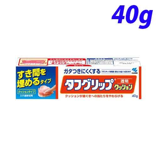 小林製薬 入れ歯安定剤 タフグリップ クッション 透明 40g
