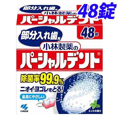 小林製薬 入れ歯洗浄剤 パーシャルデント 48錠