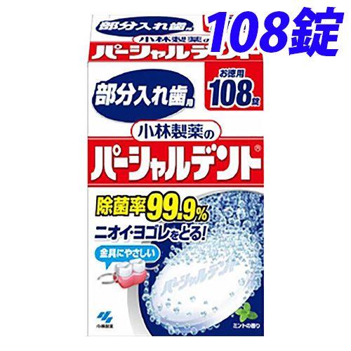 小林製薬 入れ歯洗浄剤 パーシャルデント 108錠
