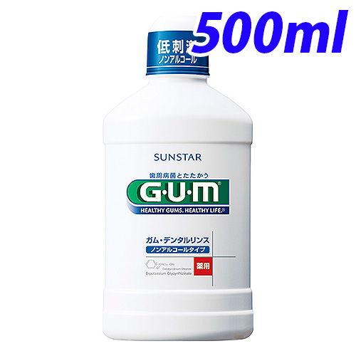 ガム デンタルリンス ノンアルコール 500ml 【医薬部外品】