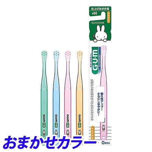 サンスター 歯ブラシ GUM デンタルブラシ こども 仕上げ磨き用 0才~ やわらかめ
