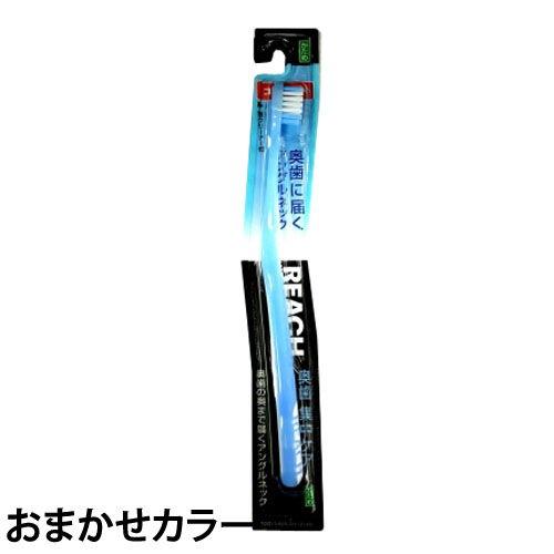 銀座ステファニー化粧品 歯ブラシ リーチ 奥歯集中ケア かため コンパクト