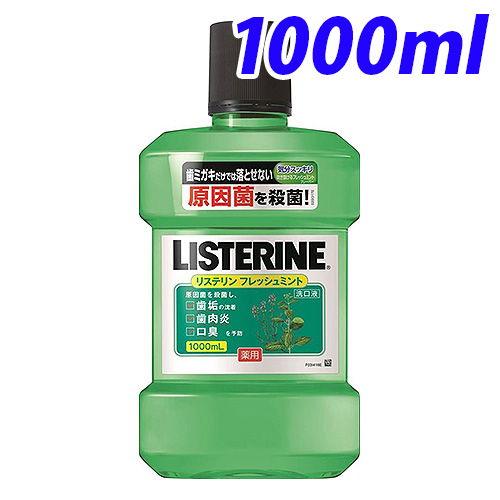 ジョンソン&ジョンソン 洗口液 リステリン 薬用リステリン フレッシュミント 1000ml【医薬部外品】