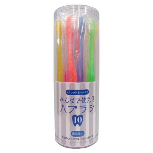 トイレタリージャパンインク みんなで使えるハブラシ スタンダード 10本