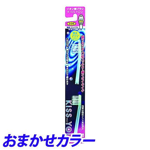 フクバデンタル キスユー イオン歯ブラシ 極細コンパクト ふつう 替ブラシ