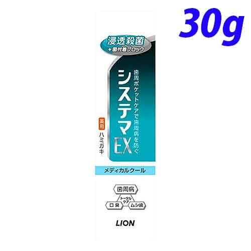 ライオン 歯磨き粉 デンターシステマ システマEX ハミガキ メディカルクール 30g【医薬部外品】