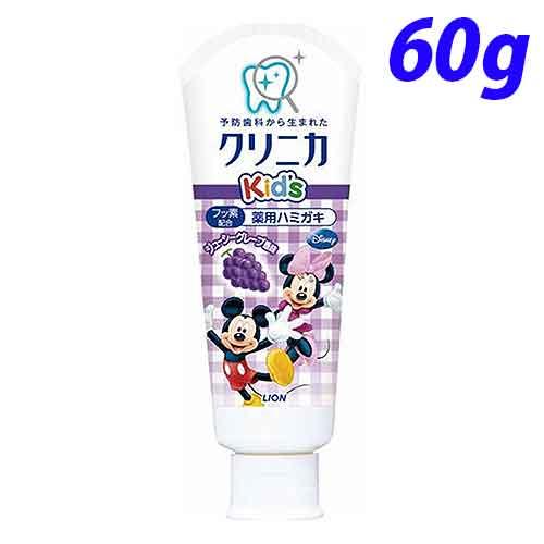 ライオン 歯磨き粉 クリニカKids ハミガキ ジューシーグレープ 60g【医薬部外品】