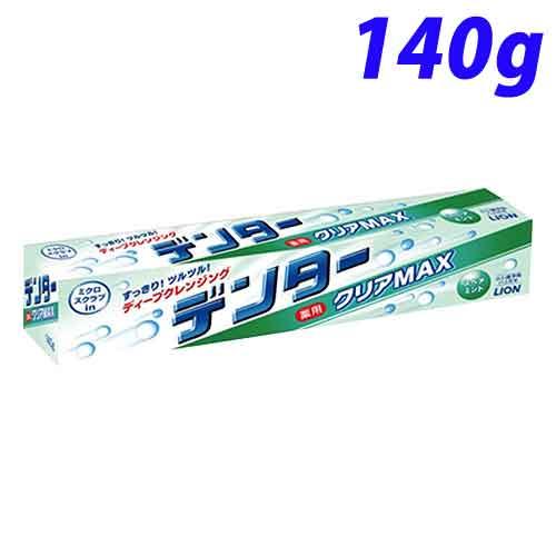 ライオン 歯磨き粉 デンター クリアMAX ヨコ型 スペアミント 140g【医薬部外品】