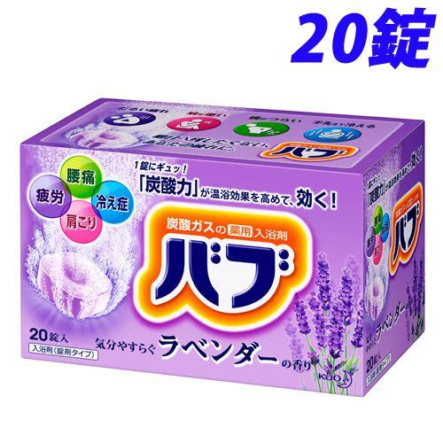 花王 入浴剤 バブ ラベンダーの香り 20錠入【医薬部外品】