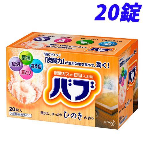 花王 入浴剤 バブ ひのきの香り 20錠入【医薬部外品】