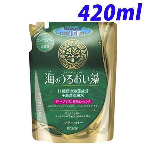 クラシエHP 海のうるおい藻 コンディショナー 詰替用 420ml