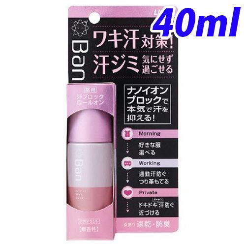 ライオン Ban 汗ブロックロールオン 無香性 40ml【医薬部外品】