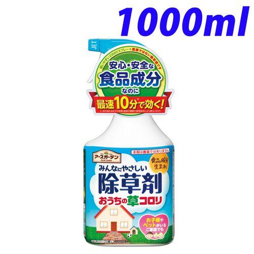 【売切れ御免】アース製薬 みんなにやさしい除草剤 おうちの草コロリ スプレー 1000ml