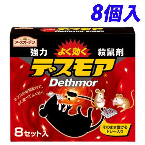 アース製薬 ネズミ駆除剤 アースガーデン 強力デスモア 8個入
