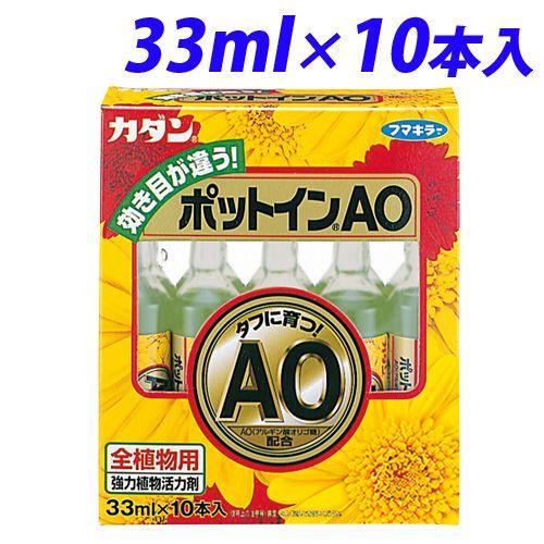 フマキラー 植物活力剤 カダン ポットインAO 33ml 10本入