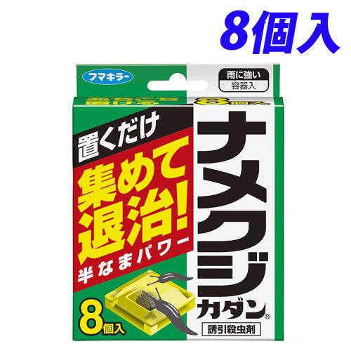 フマキラー ナメクジ駆除剤 カダン ナメクジカダン 誘引殺虫剤 8個入