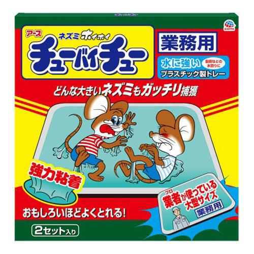 アース製薬 ネズミ取り器 ネズミホイホイ チューバイチュー 業務用 2セット入