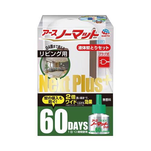アース製薬 プラグ式 液体蚊取り アースノーマット ワイド Next Plus+ リビング用 器具+ 取替えボトル 60日用 1本 セット
