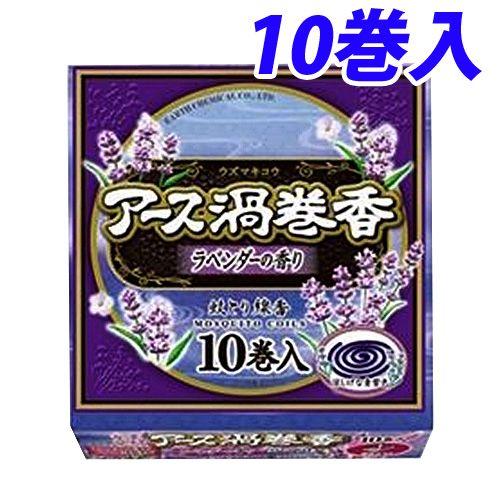 アース製薬 蚊取り線香 アース渦巻香 アロマラベンダーの香り 10巻入