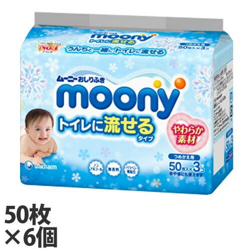 ユニ・チャーム おしりふき ムーニー トイレに流せるやわらか素材 詰替 50枚 6個