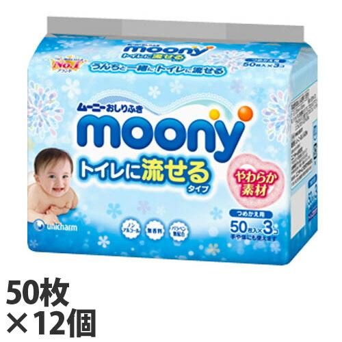 ユニ・チャーム おしりふき ムーニー トイレに流せるやわらか素材 詰替 50枚 12個