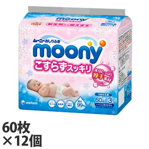 ユニ・チャーム おしりふき ムーニー こすらずスッキリ 詰替 60枚 12個