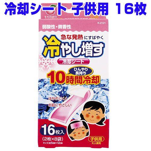 冷却シート 冷やし増す 冷却シート ももの香り 子供用 16枚入