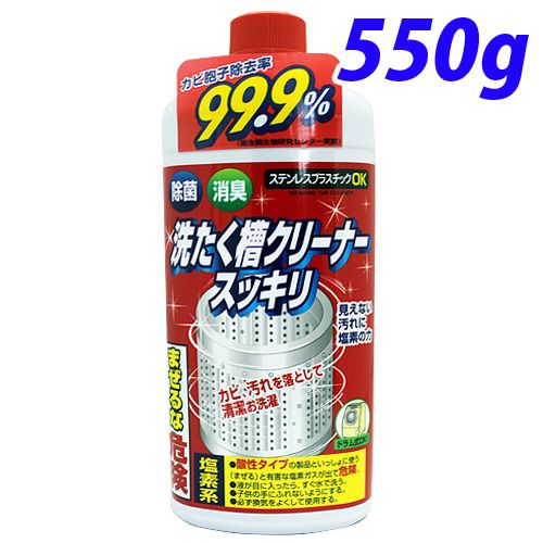 スッキリ 洗たく槽クリーナー 550g