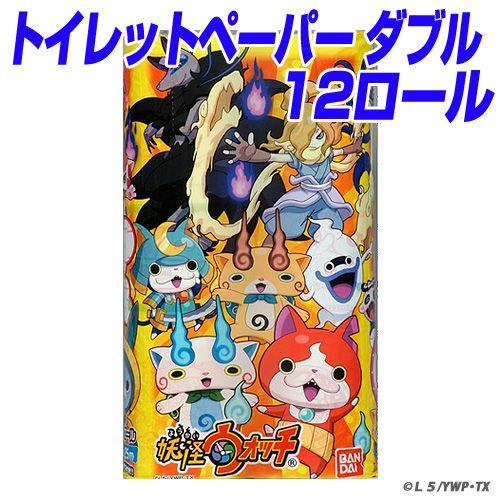 西日本衛材 妖怪ウォッチ トイレットペーパー ダブル 12ロール