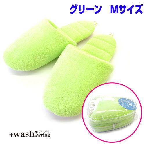 オクムラ スリッパ +wash M グリーン