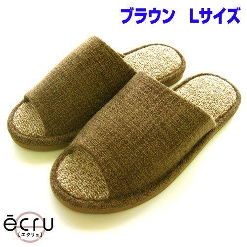 オクムラ スリッパ ecru(エクリュ) エコパイル ブラウン L(26.0~28.0cm)