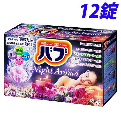 花王 入浴剤 バブ ナイトアロマ 12錠入