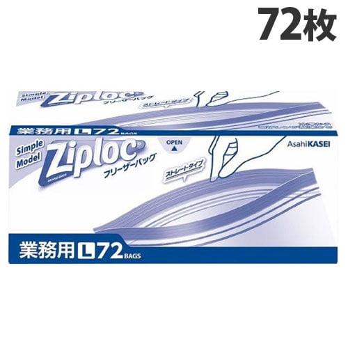 旭化成ホームプロダクツ ポリ袋・ビニール袋 ジップロック フリーザーバッグ お徳用 L 72枚入