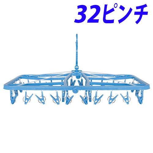ピンチハンガー 折りたたみ洗濯角ハンガー 32ピンチ