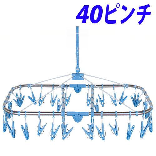 ピンチハンガー 折りたたみステンレス洗濯角ハンガー 40ピンチ