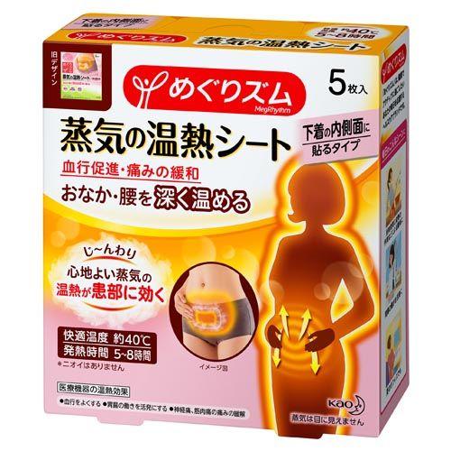 花王 温熱用品 めぐりズム 蒸気の温熱シート 下着の内側面に貼るタイプ 5枚入