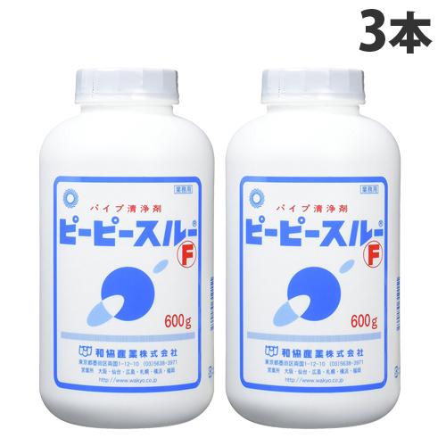 和協産業 排水口洗浄剤 ピーピースルー 顆粒状 パイプクリーナー 業務用 600g 3本