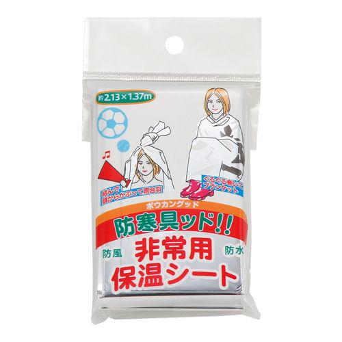 カクセー 防寒具ッド!! 非常用保温シート