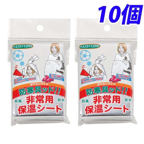 カクセー 防寒具ッド!! 非常用保温シート 10個