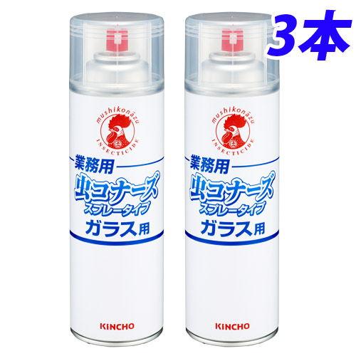 大日本除虫菊 防虫スプレー 虫コナーズ 業務用 ガラス用 スプレータイプ 450ml 3本