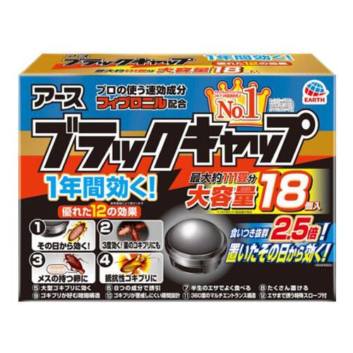 アース製薬 ゴキブリ駆除剤 ブラックキャップ 18個入