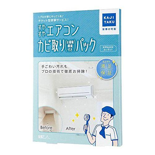 カジタク ハウスクリーニング 家事玄人 すやすやエアコンカビ取りパック(自動お掃除機能付エアコン用) 1台