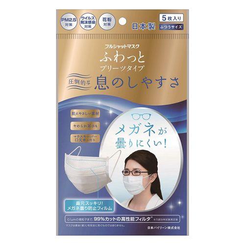 日本バイリーン フルシャットマスク ふわっと プリーツタイプ ふつう 5枚入