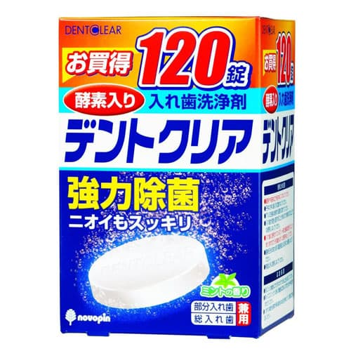 入れ歯洗浄剤 デントクリア 120錠