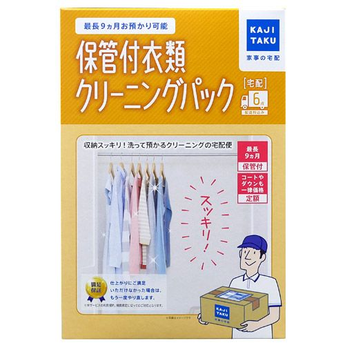 カジタク 宅配クリーニング 保管付 衣類クリーニングパック 6点