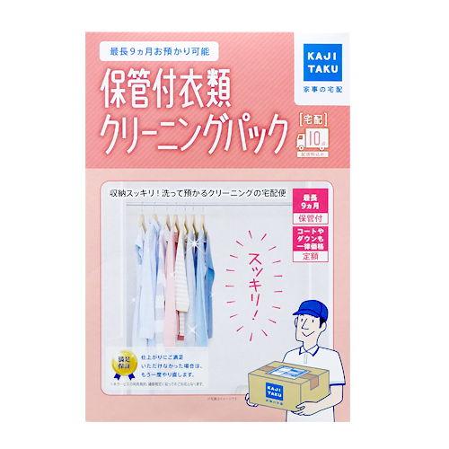 カジタク 宅配クリーニング 保管付 衣類クリーニングパック 10点