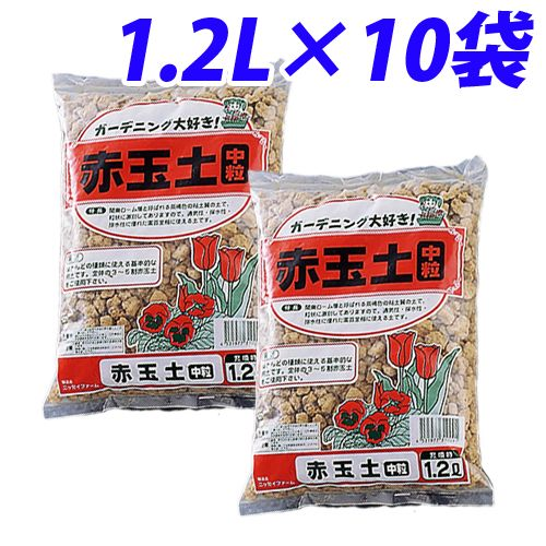 園芸用土 赤玉土 中粒 1.2L 10袋