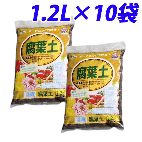 園芸用土 腐葉土 1.2L 10袋