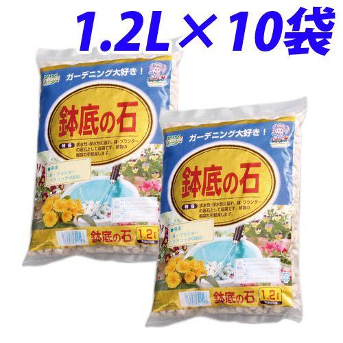 園芸用土 鉢底の石 1.2L 10袋