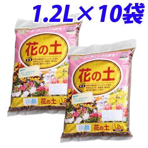 園芸用土 花の土 1.2L 10袋